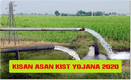 UP Kisan Asan Kist Yojana