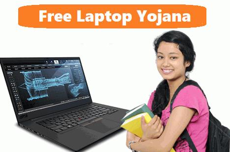 Yogi Free Laptop Yojana