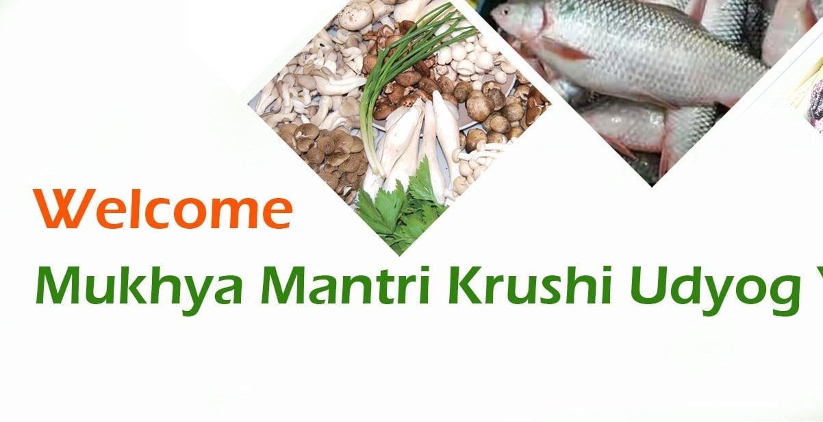Mukhyamantri Krushi Udyog Yojana Registration