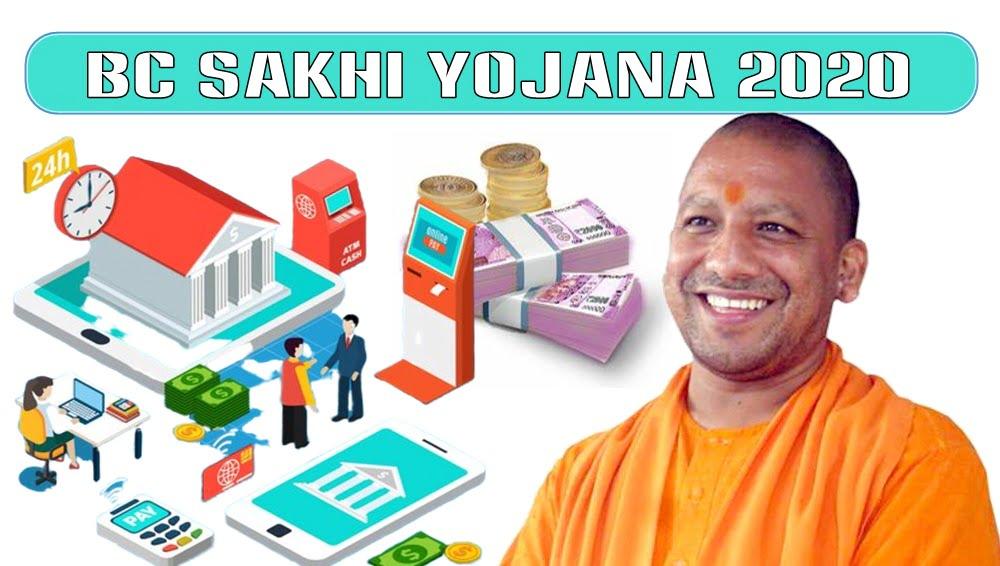 bc sakhi Yojana