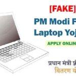 Modi free laptop Yojana 2021 Online Registration {Fake / Real}