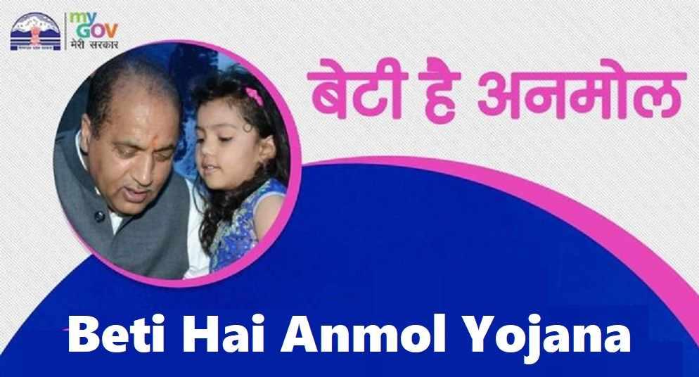 Himachal Beti Hai Anmol Yojana