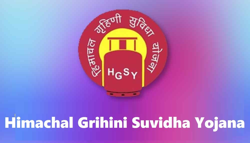 Himachal Grihini Suvidha Yojana