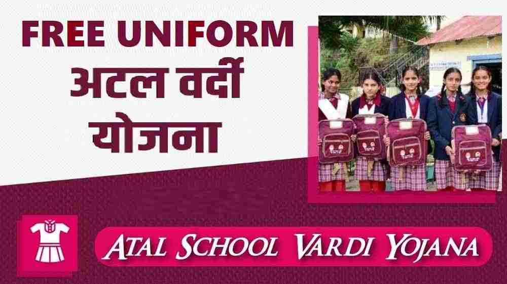 HP Atal School Vardi Yojana