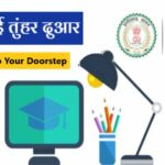 CG Padhai Tuhar Dwar Apply Online: Cgschool Registration 2021
