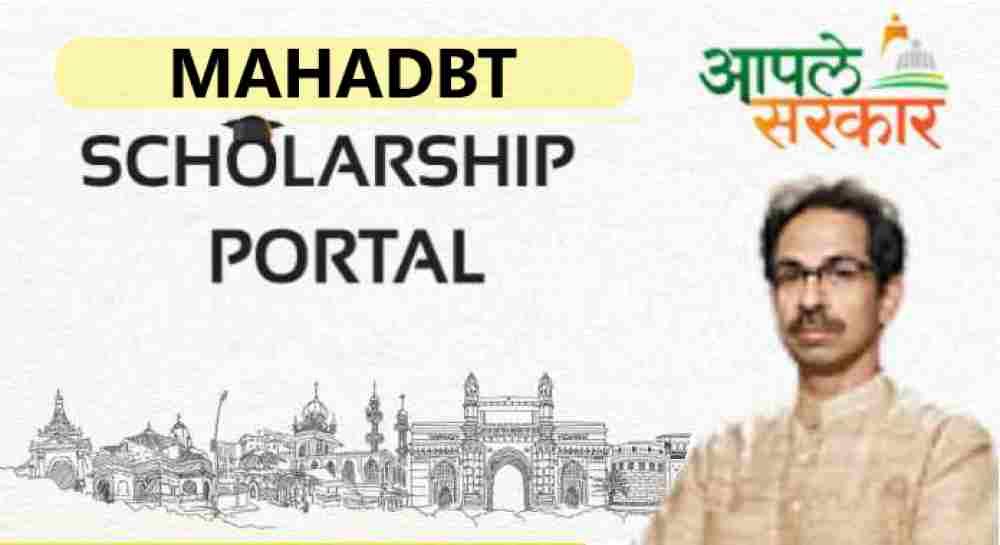 MahaDBT Scholarship 2021