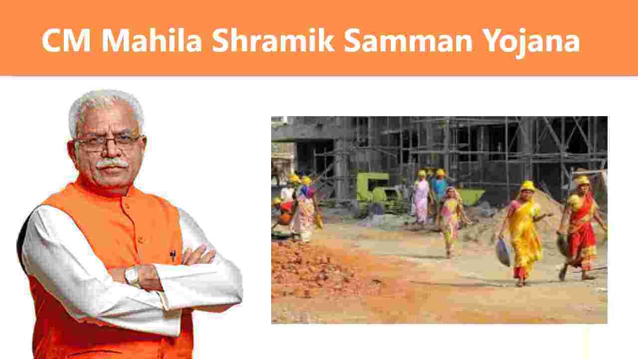 Mukhyamantri Mahila Shramik Samman Yojana