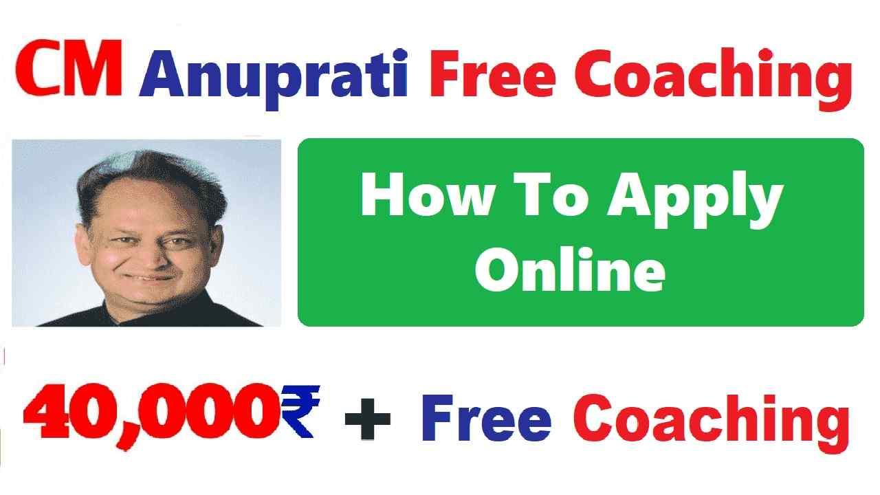 Mukhyamantri Anuprati Coaching Yojana