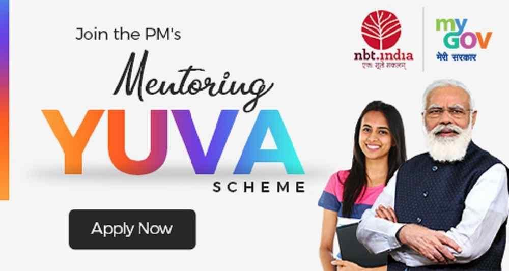 PM YUVA Scheme 2021