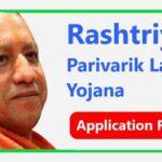 [Status] Rashtriya Parivarik Labh Yojana List 2021 Application Form